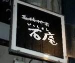 restaurante Issian Pontocho em Quioto