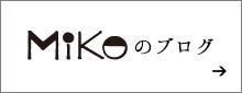 Mikoのブログ