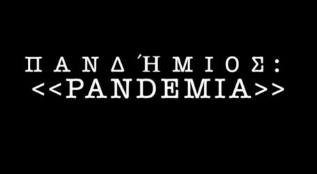 Pandemia di Angelo Longoni, il film diretto da casa