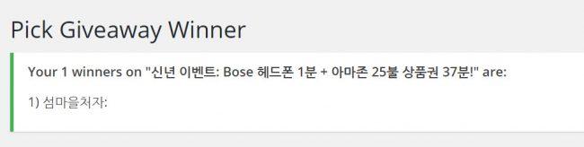 2017-bose-winner