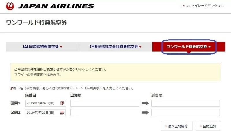 JAL特典航空券エミレーツ航空ファーストクラス予約