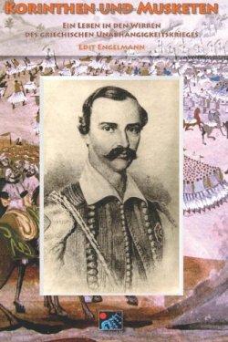 Korinthen und Musketen: Ein Leben in den Wirren des griechischen Unabhängigkeitskrieges - Biografie Taschenbuch – 23. Mai 2013