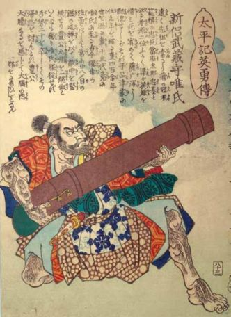 Ozutsu