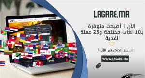 Site La Gare Maroc