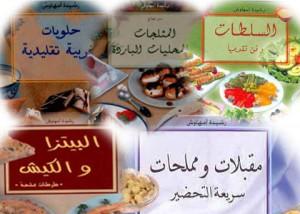 kitab tabkh rachida amhaouch