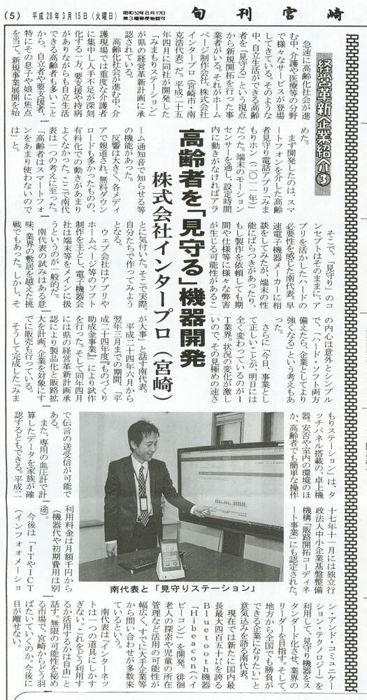 旬刊宮崎160315