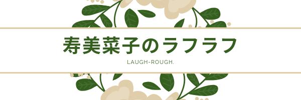 寿美菜子のラフラフ
