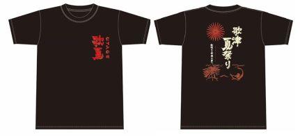 歌津夏祭りT