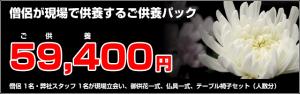 59400_bnr