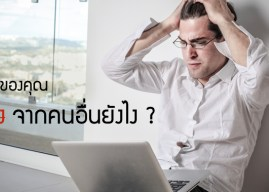 """คำตอบของคำถามโลกแตก ธุรกิจของคุณ """"ต่าง"""" จากของคนอื่นยังไง ?"""