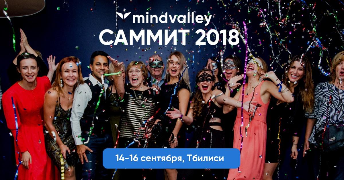 Cаммит Mindvalley 2018