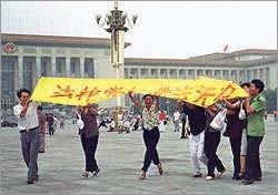 美联社图片:法轮功学员在天安门广场为法轮功和平请愿