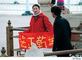 美联社图片:一名女法轮功学员在天安门广场和平请愿