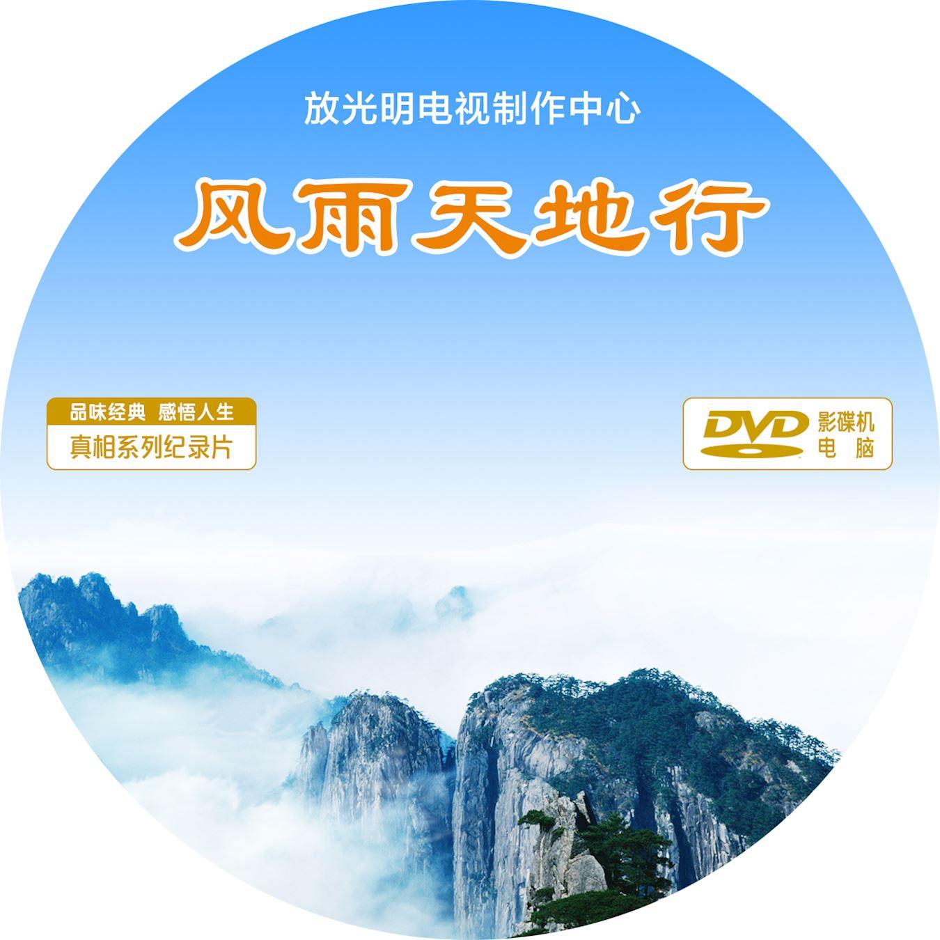 真相光盤:風雨天地行(含DVD鏡像) 【明慧網】