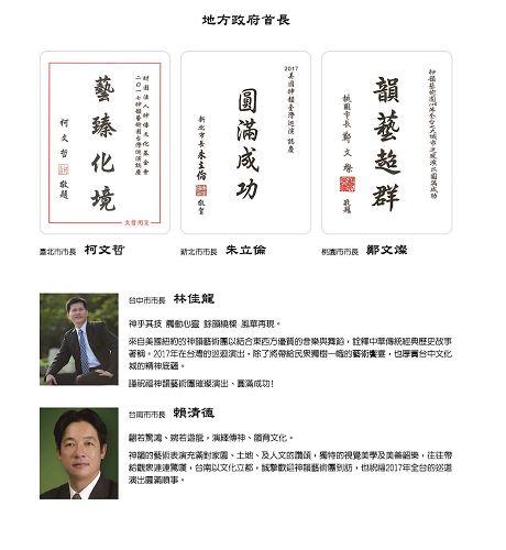 '图4:台湾直辖市长,包括台北市长柯文哲、新北市长朱立伦、桃园市长郑文灿、台中市长林佳龙、台南市长赖清德等都代表市民发出贺文,恭迎神韵访台。'