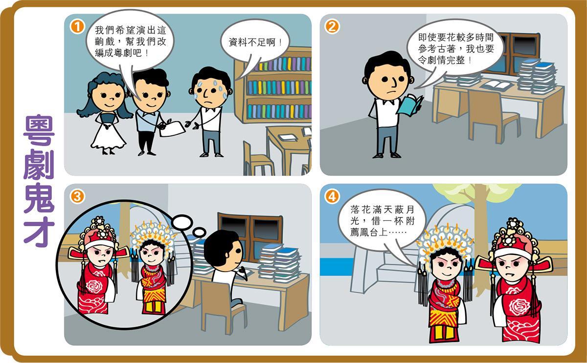 大人物小小事:粵劇鬼才 - 明報加東版(多倫多) - Ming Pao Canada Toronto Chinese Newspaper