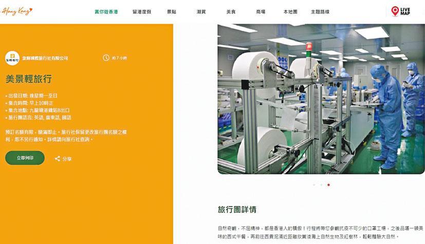 部分包自助餐 旅局「賞你遊」 3團推出即額滿 - 明報加東版(多倫多) - Ming Pao Canada Toronto Chinese Newspaper