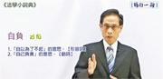 SARS網上在家學習先驅 「每日一篇」再免費開放 - 明報加東版(多倫多) - Ming Pao Canada Toronto Chinese Newspaper