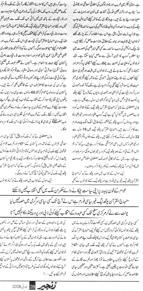 Istehkam e Pakistan ky liye Zati Mafadat ki Qurbani dena