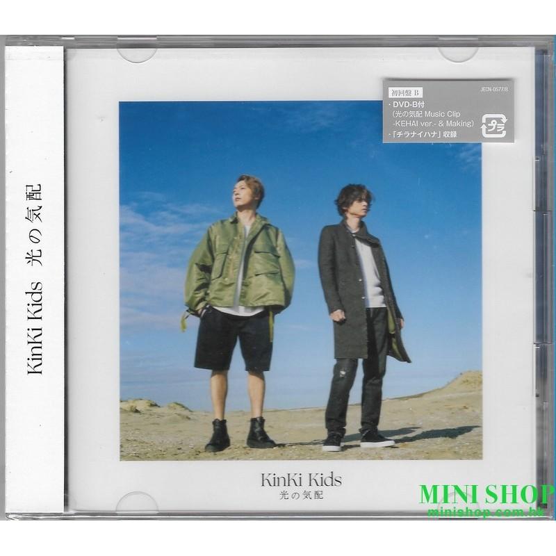 kinki kids 光之気配 【初回盤B】CD+DVD-B