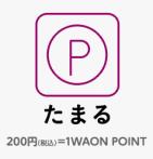 たまる 210円(税込)=1WAON POINT