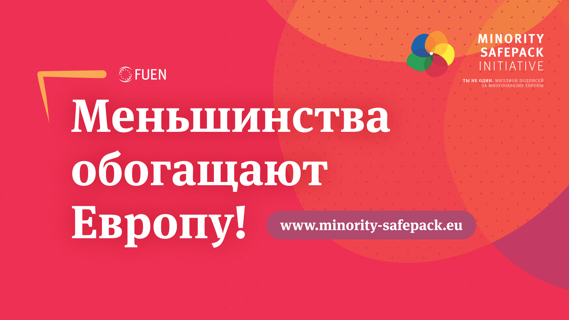 Minority SafePack – One million signatures for diversity in Europe