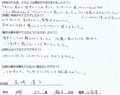 六甲道駅2分で不妊,うつ,耳鳴り解消!神戸のミントはり灸院|鍼灸-O様背中