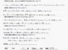 六甲道駅2分で不妊,うつ,耳鳴り解消!神戸市灘区のミントはり灸院|鍼灸-うつ病でお悩みの三木様