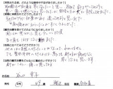 神戸市灘区の鍼灸院 六甲道駅2分で不妊,めまい,耳鳴り解消!「ミントはり灸院」-耳鳴りと五十肩の鍼灸感想