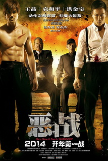 Once Upon a Time in Shanghai (2014)