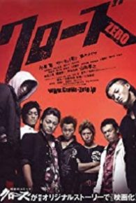 Watch Crows Zero (2007) Full Movie Online Free