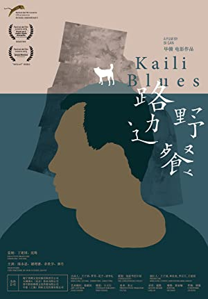Watch Kaili Blues Full Movie Online Free