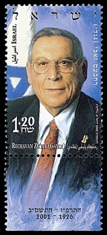 An Israeli stamp honoring the legacy of Rehavam Zeevi.
