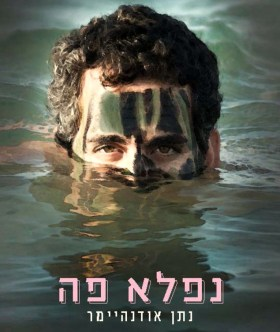 Nifla po Israeli novel