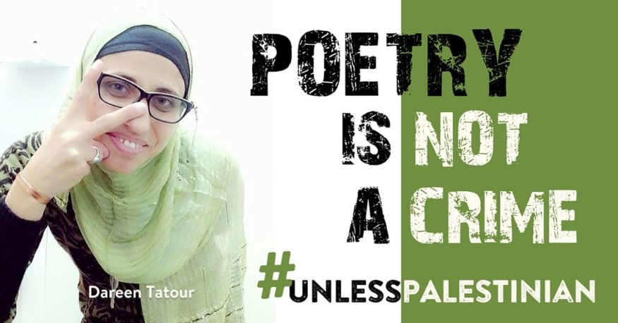 """Dareen Tatour, Israeli Palestinian activist and poet imprisoned for """"incitement"""" on Facebook. (credit: Jewish Voice for Peace)"""