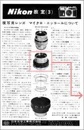 Nikon (Nippon Kogaku K.K.) RF Micro-Nikkor 1:3.5 f=5cm