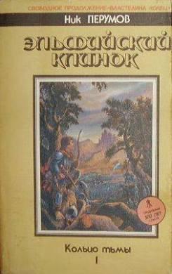 Продолжения Толкина. Ник Перумов, Ниэнна и другие 6