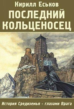 Продолжения Толкина. Ник Перумов, Ниэнна и другие 14