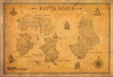 Карта Мира Стержня (Василий Половцев)