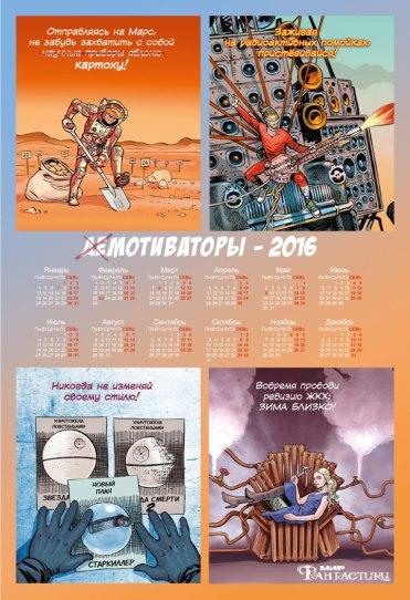 Мир фантастики №150. Февраль 2016. Постер 2