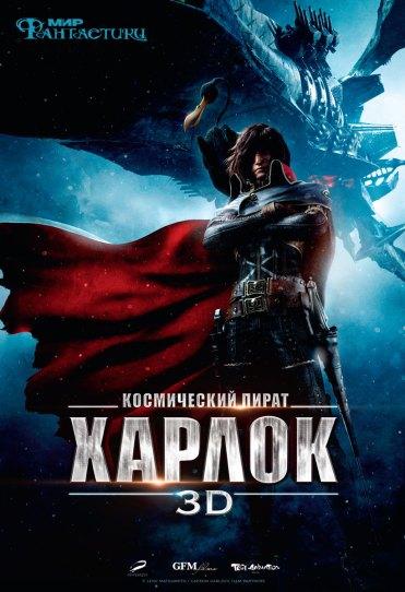 Постер МФ июль 2014