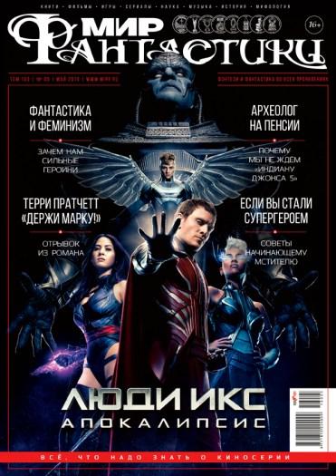 Мир фантастики. Май 2016. Вторая обложка