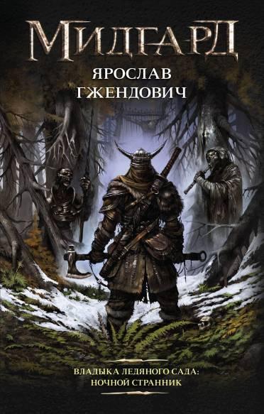 Ярослав Гжендович «Владыка ледяного сада: Ночной Странник»