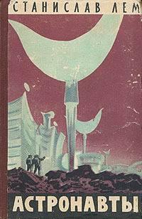 и его первый перевод на русский (1957)