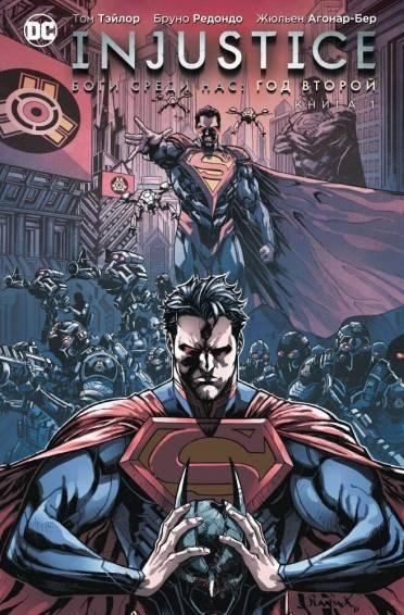 Новые комиксы DC на русском: «Бэтмен: Я — Готэм» и «Injustice. Боги среди нас. Год второй» 8
