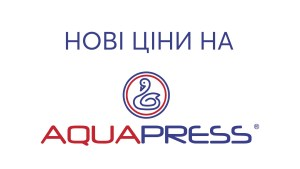 Нові ціни на Aquapress