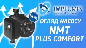Read more about the article Огляд насосу NMT PLUS COMFORT