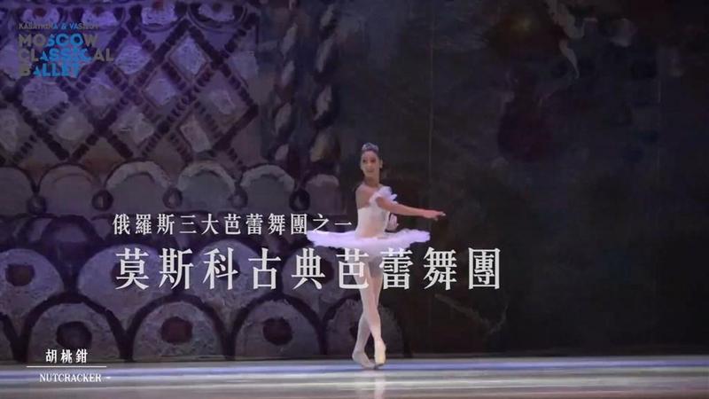 莫斯科古典芭蕾舞團來台演出,累積團員確診8例,經紀人提出質疑。(翻攝自udn x瘋活動YouTube頻道)