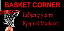 Basket Corner