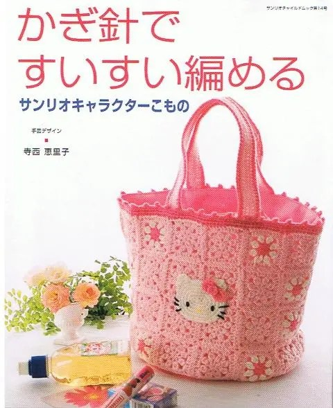 Hello Kitty crochet mix